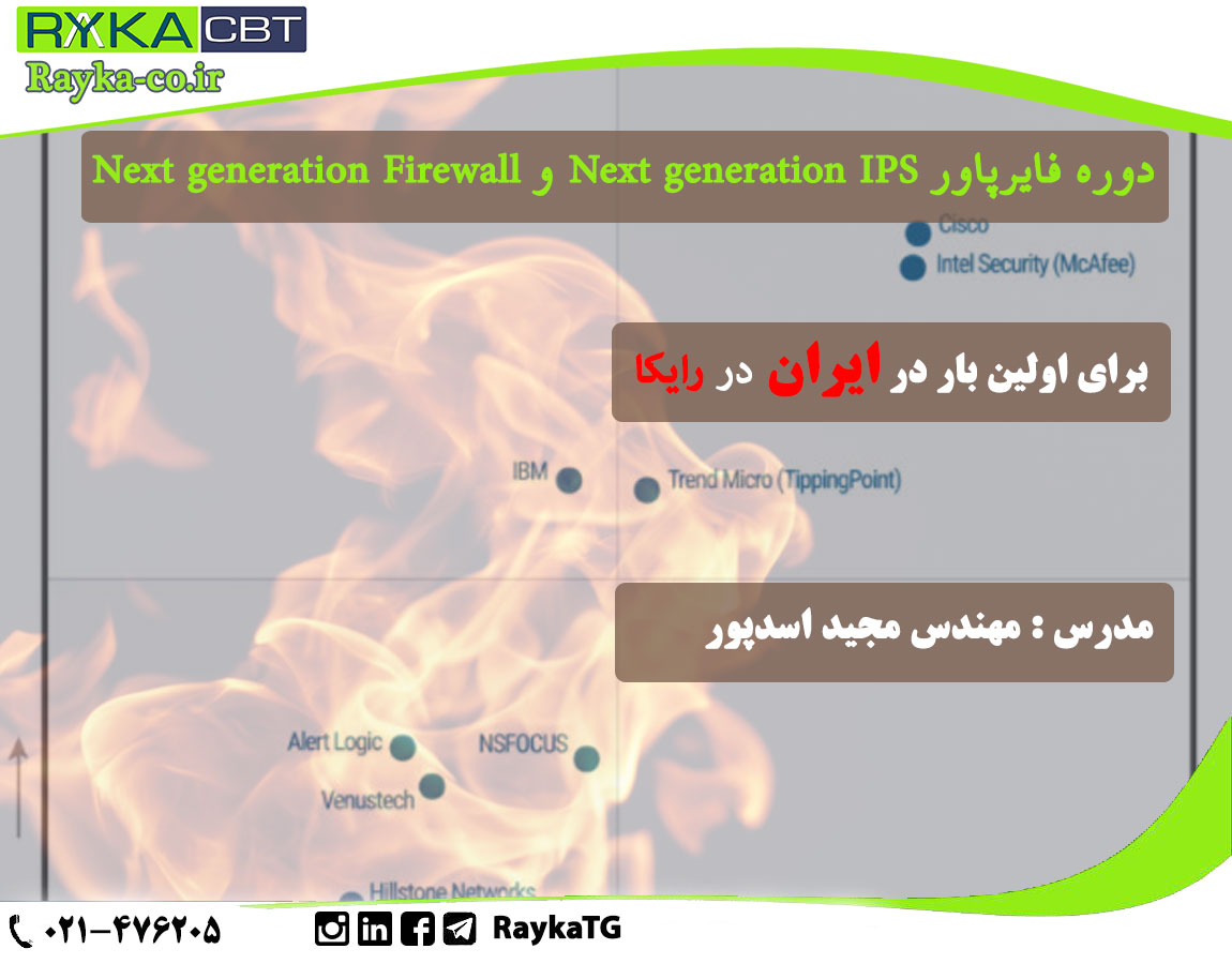 دوره فایرپاور Next generation IPS و Next generation Firewall