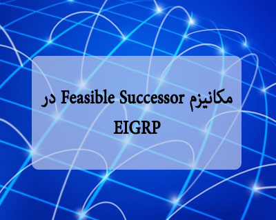مکانیزم Feasible Successor در EIGRP