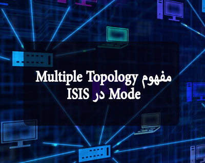 مفهوم Multiple Topology Mode در ISIS