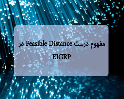 مفهوم درست Feasible Distance در EIGRP