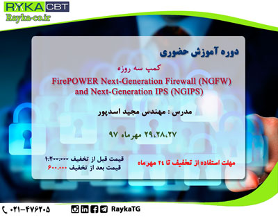 کمپ سه روزه دوره آموزشی FirePOWER Next-Generation Firewall (NGFW) and Next-Generation IPS (NGIPS)