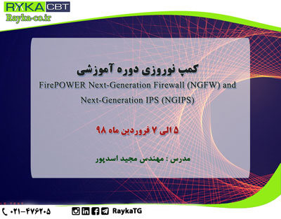 کمپ نوروزی دوره آموزش حضوری  FirePOWER Next-Generation Firewall NGFW) and Next-Generation IPS (NGIPS)