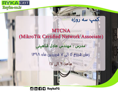 کمپ سه روزه MTCNA(MikroTik Certified Network Associate)