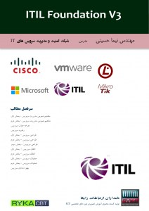 itil-foundation-v3-album