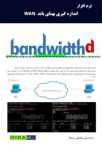rband-software-label-album-